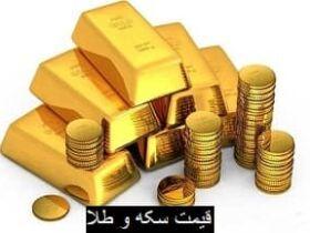 قیمت سکه و طلا 1 آبان 1400
