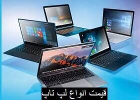 قیمت لپ تاپ 30 مهر 1400