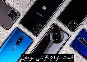 قیمت گوشی موبایل 30 مهر 1400
