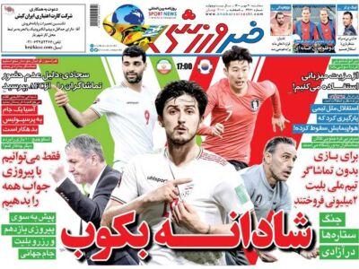 روزنامه های ورزشی 20 مهر 1400