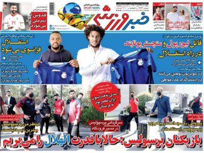 روزنامه های ورزشی 22 مهر 1400