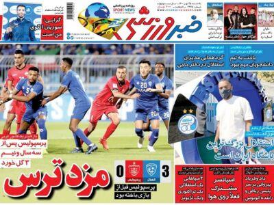 روزنامه های ورزشی 25 مهر 1400