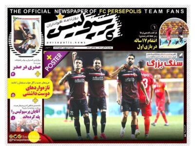 روزنامه های ورزشی 3 آبان 1400