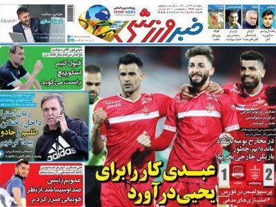 روزنامه های ورزشی 6 آبان 1400