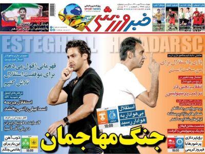 روزنامه های ورزشی 28 مهر 1400