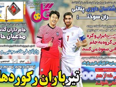 روزنامه های ورزشی 21 مهر 1400