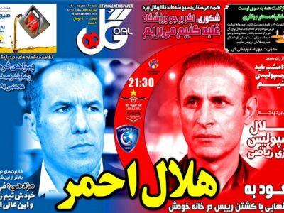 روزنامه های ورزشی 24 مهر 1400