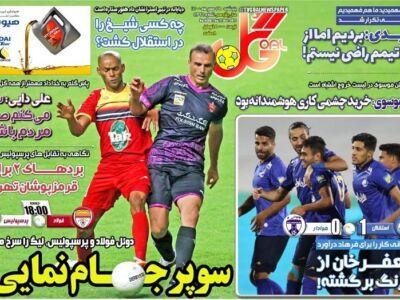 روزنامه های ورزشی 29 مهر 1400