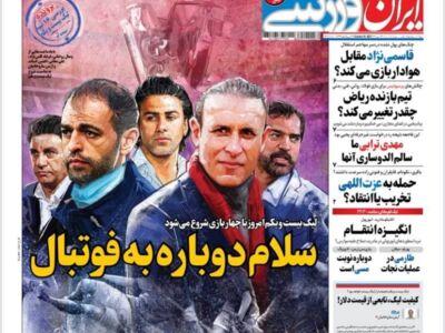 روزنامه های ورزشی 27 مهر 1400