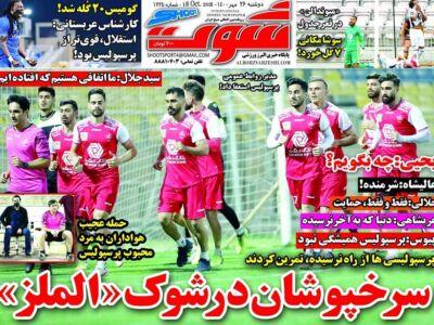روزنامه های ورزشی 26 مهر 1400