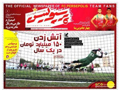 روزنامه های ورزشی 19 مهر 1400