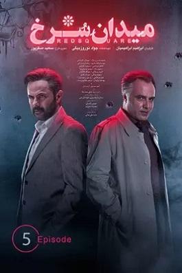 دانلود سریال میدان سرخ قسمت 5